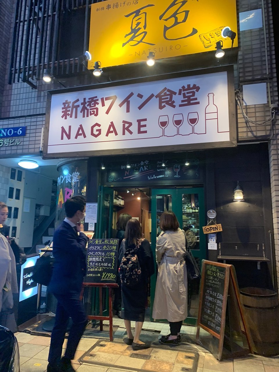 Shinbashi Wine Dining Nagare